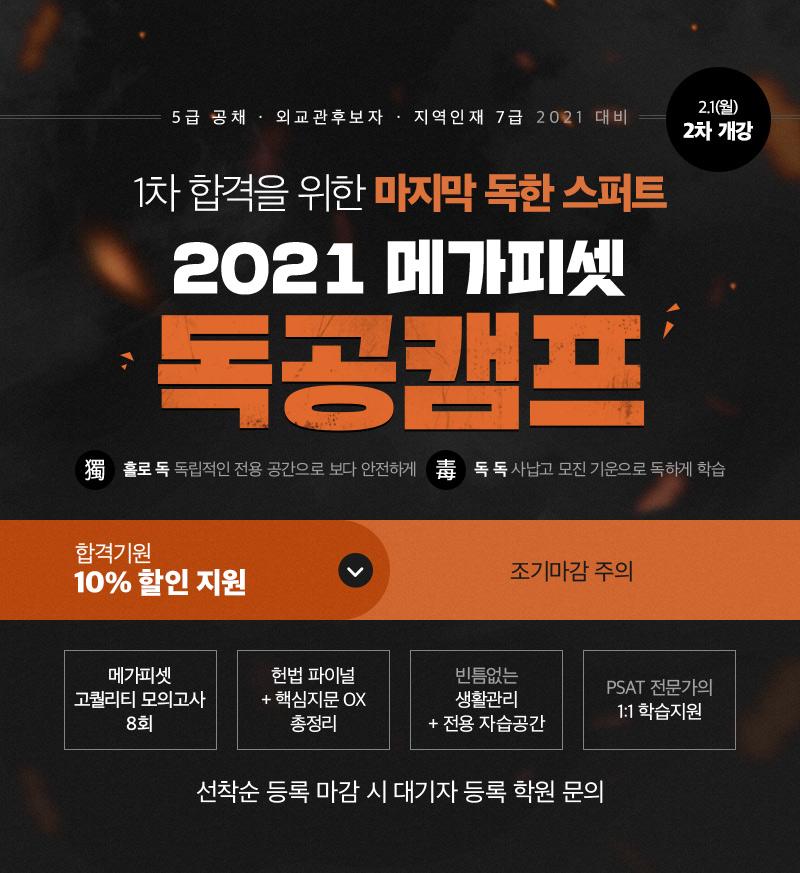 2021 메가피셋 독공캠프