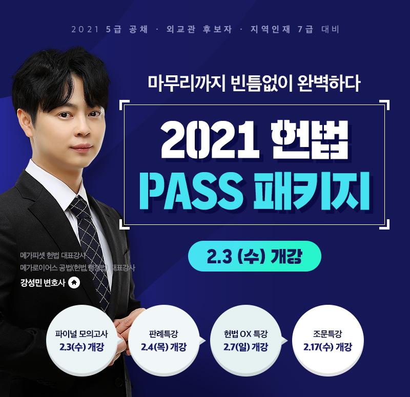 2021 헌법 PASS 패키지
