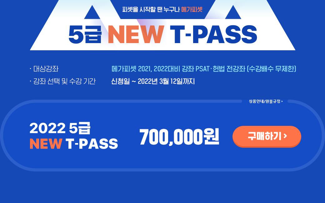 5급 NEW T-PASS