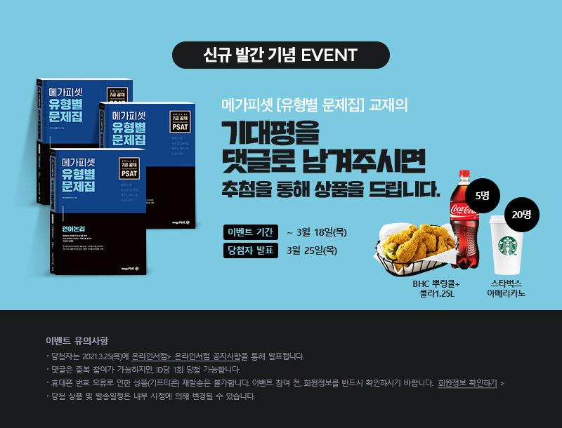 신규 발간 기념 EVENT