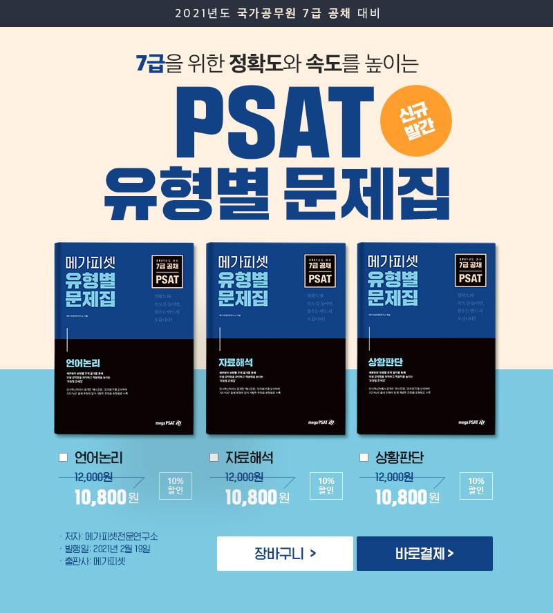 7급을 위한 정확도와 속도를 높이는 PSAT 유형별 문제집