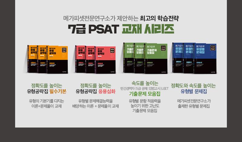 7급 PSAT 교재 시리즈