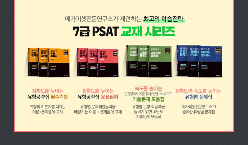 메가피셋전문연구소가 제안하는 최고의 학습전략 7급 PSAT 교재 시리즈
