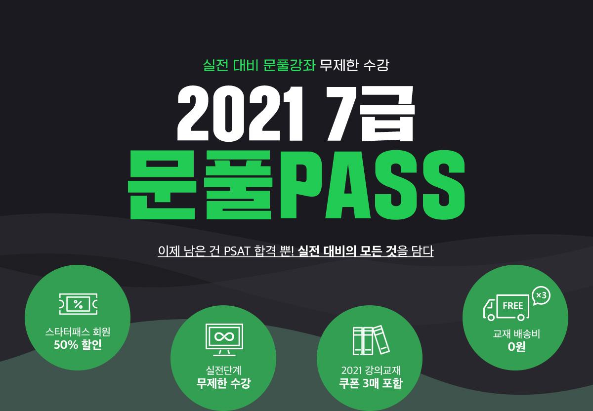 2021 7급 문풀PASS