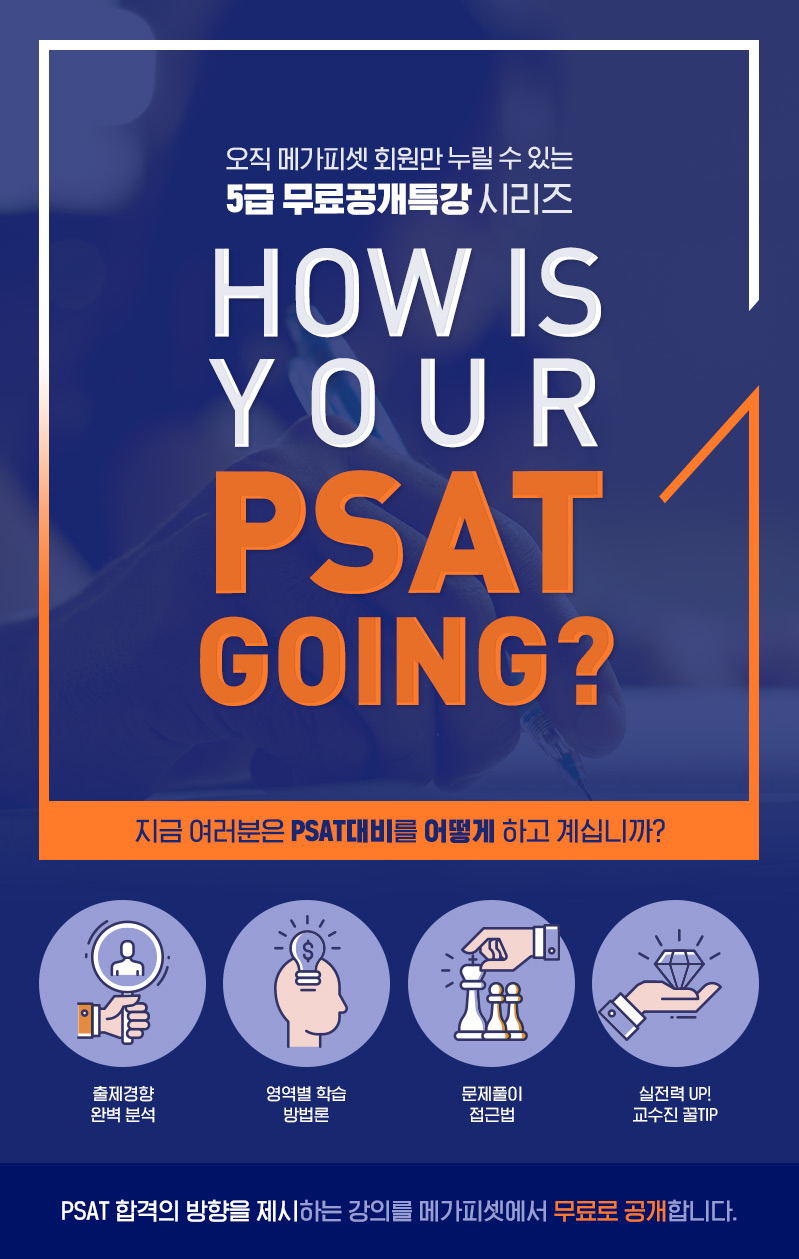 HOW IS YOUR PSAT GOING?