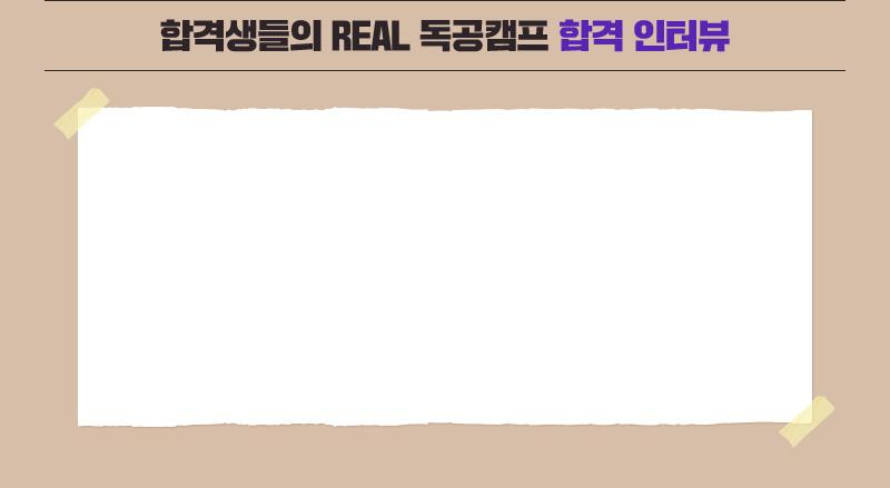 합격생들의 REAL 독공캠프 합격 인터뷰