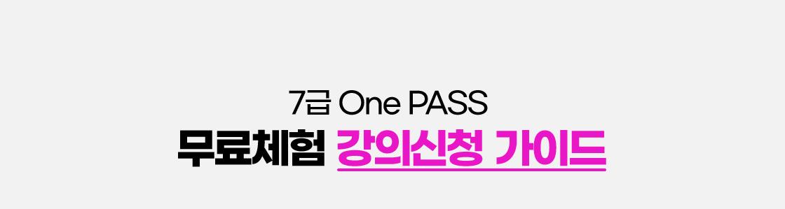 7급 One PASS 무료체험 강의신청 가이드