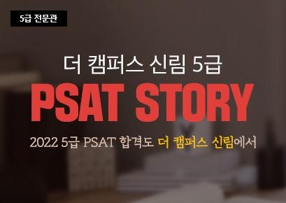 5급 PSAT 스토리