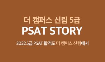 신림 PSAT 스토리