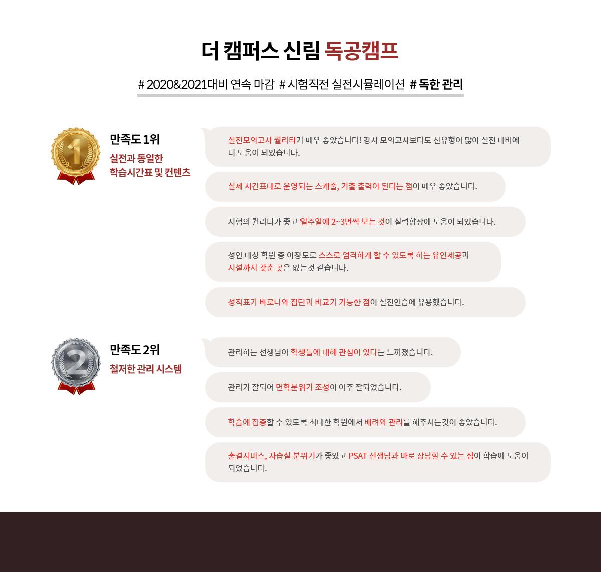 더 캠퍼스 신림 독공캠프