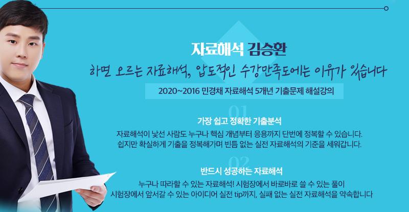 자료해석 김승환