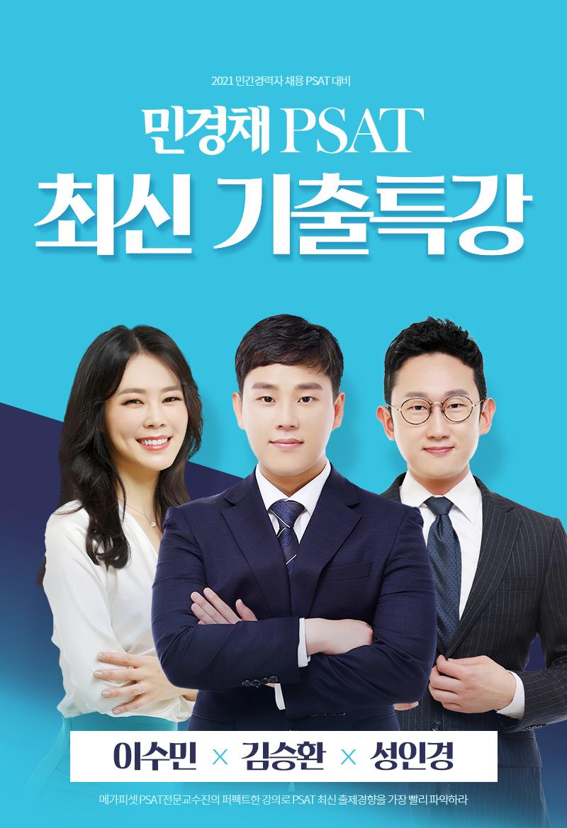 민경채 PSAT 최신 기출특강