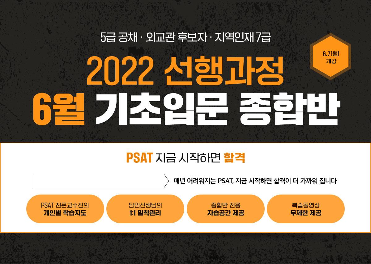 2022 선행과정 5월 기초입문 종합반