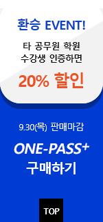 onepass