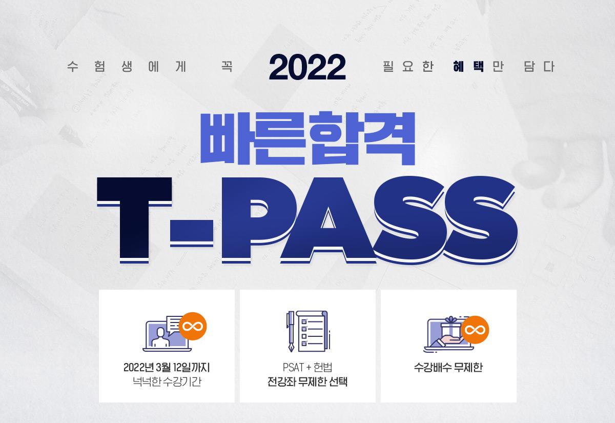 2022 빠른합격 T-PASS