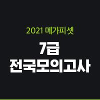 2021 메가피셋 7급 전국모의고사