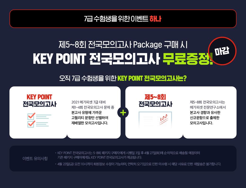 제5~8회 전국모의고사 Package 구매 시 KEY POINT 전국모의고사 무료증정!